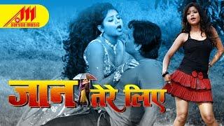 Khilal Jaat Badu Bhojpuri hot songs 2015 new Hot Song