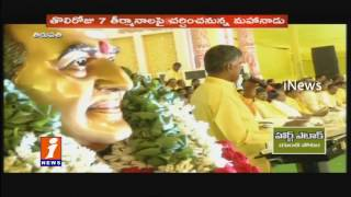 Chandrababu Naidu Reminds TDP Workers Sacrifices TDP Mahanadu 2016 Tirupati iNews