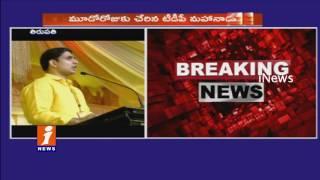 TDP Mahanadu Continues For Third Day In Tirupati | iNews