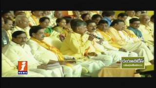 Opposition Party Opposing Amaravati Development | Chandrababu on Mahanadu | iNews