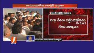 Congress Leaders Clash and Fight in Karimnagar party Meeting | iNews