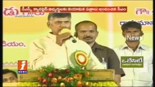 Will Make Andhra Pradesh as Educational Hub   Chandrababu Naidu   Vijayawada   iNews