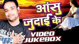 Aanshu Judai Ke - Video JukeBOX - Saurabh Dubey - Bhojpuri Sad Songs 2016 new