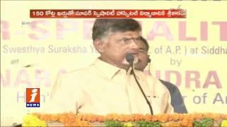 Chandrababu Speech at Super Speciality Hospital Vijayawada | iNews
