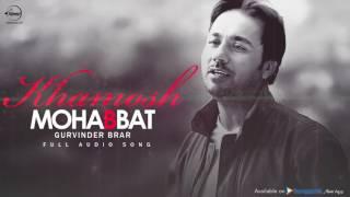 Khamosh Mohabbat ( Full Audio Song ) | Gurvinder Brar | Punjabi Song Collection