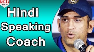 Hindi speaking head coach: BCCI India Coach