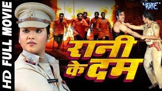 Rani Ke Dam - Bhojpuri Full Film - Bhojpuri Full Movie - Rani Chatter jee