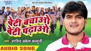 Beti Bachao Beti Padhao Beti Bachao Beti Padhao - Kallu Jee - Bhojpuri Songs 2016 new