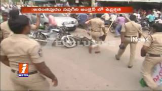 High Tension in Anantapur | TDP Vs YCP Fight For Jagan Comments on Babu | iNews