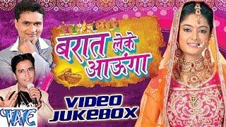 Barat Leke Aaunga - Video JukeBOX - Sunil Tiwari - Bhojpuri Hot Songs 2016 new