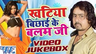 Khatiya Bichai Ke Raja Ji - Video JukeBOX - Surendra Suhana - Bhojpuri Hot Songs 2016 new