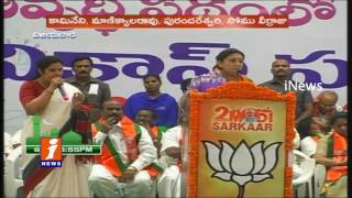 Smruti Irani Speech at Vikas Parv in Vijayawada | iNews