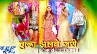 Chullha alge jari || Casting || Bhojpuri Hot Nach Program 2016