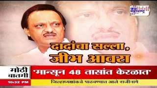 Be careful while speaking says Ajit Pawar to NCP party workers