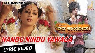 Nandu Nindu Yawagaa - Lyric Video | Danakayonu | Duniya Vijay | V Harikrishna | Yogaraj Bhat