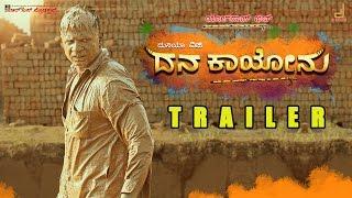 Dana Kayonu - Official Trailer | Duniya Vijay | Priya Mani | V. Harikrishna | Yogaraj Bhat