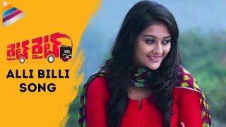 Right Right Telugu Movie | Alli Billi Song Trailer | Sumanth Ashwin