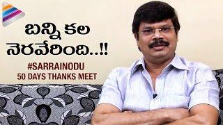 Sarrainodu Movie Fulfilled Allu Arjun's Dream says Boyapati Srinu   #Sarrainodu 50 Days Thanks Meet
