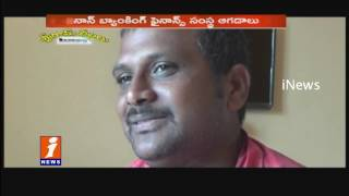 Sri Ram Chit Finance Scam : Cheating People With High interest   iNews Special investigation