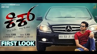 Kick - First Look Teaser | Raj Kamal | H. Vasu | V. Harikrishna | 2016