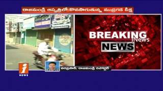76 Cases Filed Against Mudragada Padmanadan | Bandh In Godavari Districts | iNews