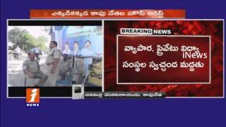 Bandh In Palakollu | Against Mudragada Padmanabham Arrest | iNews