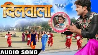 Asali Maza Di Marad Dehati Dilwala - Khesari Lal - Bhojpuri Hot Songs 2016 new