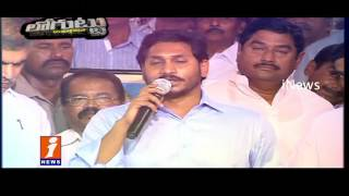YS Jagan Tries To Rectify His Mistakes - Loguttu - iNews