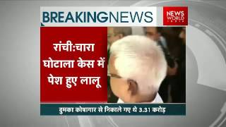 Lalu Prasad Yadav Appears In Ranchi CBI Court Over Fodder Scam