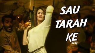 Sau Tarah Ke Dishoom SONG ft Jacqueline Fernandez, John Abraham & Varun Dhawan RELEASES