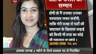 AAP  suspends Alka Lamba
