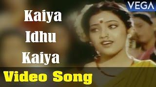 Pasamulla Pandiyare Tamil Movie || Kaiya Idhu Kaiya Video Song