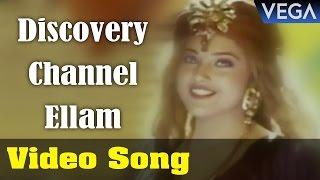 Pasamulla Pandiyare Tamil Movie ||  Discovery Channel Ellam Video Song