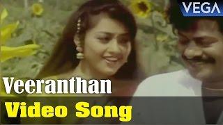 Pasamulla Pandiyare Tamil Movie ||  Veeranthan Video Song