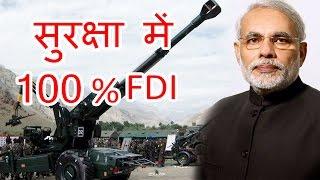 Modi FDI Reforms