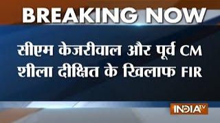 Delhi Water Tanker Scam: Delhi ACB files FIR against both Sheila Dixit and Kejriwal