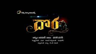 Dora theatrical trailer   Sathyaraj   Sibi Sathyaraj   Karunakaran