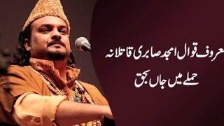 Shocking - Famous Qawwaal Amjad Sabri shot dead in Karachi