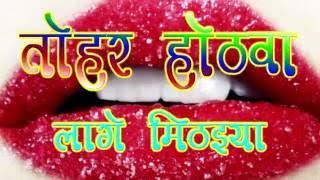 Tohar Hothwa Lage Mithaiya - Pichul Premi - Bhojpuri Hot Songs 2016 new