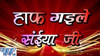 Dhasu Singh Half Gaile Saiya Ji - Casting - Dhasu Singh - Bhpjpuri Sad Songs 2016 new