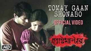 Tomay Gaan Shonabo - Anewsha - Postmaster - Bengali Movie  2016