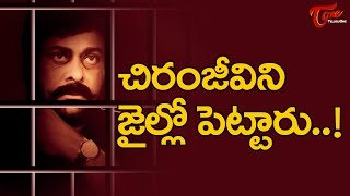 Ex-Minister and Mega Star Chiranjeevi in Jail, Khaidi No 150 !