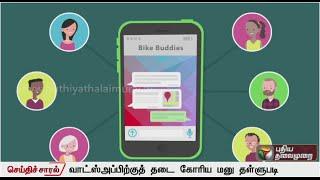 Whatsapp Encryption: SC dismisses petition on whatsapp ban