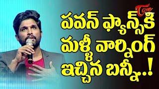 Allu Arjun Once again Warns Powerstar Pawan Kalyan Fans