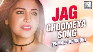 Jag Ghoomeya's FEMALE Version | Sultan | Anushka Sharma