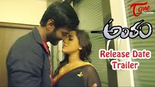 Antham Movie Traiier 1 Days To Go Release On July 7th | Rashmi Gautam, Charan Deep