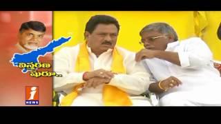 CM Chandrababu Exercise AP Cabinet Expansion | iNews