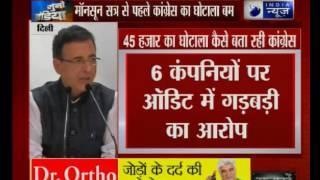 Modi government BJP accused for 45000 crore telecom scam: Congress