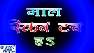 Maal Screen Touch Ha - Casting - Durgesh Deewana - Bhojpuri Hot Songs 2016 new