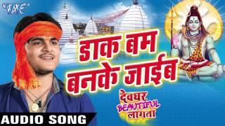 Daak Bam Banke Jaib - Kallu Ji - Devghar Beautiful Lagata - Bhojpuri Kanwar Songs